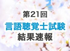 【平成31年 言語聴覚士国家試験結果速報】