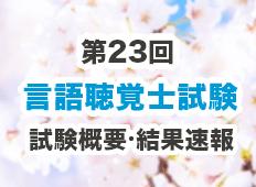 【2021年速報】第23回 言語聴覚士国家試験 合格発表!合格率や難易度・昨年比を解説
