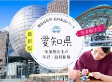 愛知県における作業療法士の給料相場は?年収の高い市町村も紹介