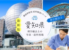 愛知県における理学療法士の給料相場は?高収入と需要の高さに注目