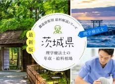 茨城県における理学療法士の給料相場は?稼ぎやすいエリアも紹介