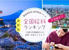 作業療法士の給料・都道府県別ランキング エリア以外の給料差も解説