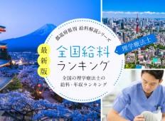 理学療法士の給料・都道府県別ランキング|給料を上げる方法も解説
