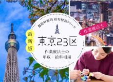 【作業療法士】東京23区のおすすめ転職エリア・平均給与を紹介!