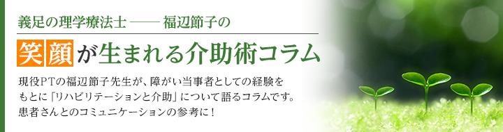 義足の理学療法士福辺節子さんの笑顔