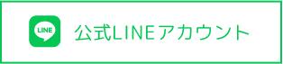 公式LINE@アカウント