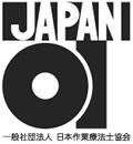 OT協会(一般社団)・ロゴ