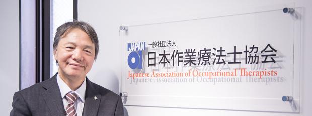 一般社団法人日本作業療法士協会 中村春基会長