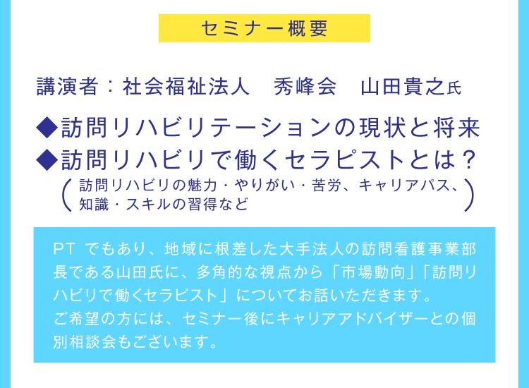 講演者:社会福祉法人 秀峰会 山田貴之氏