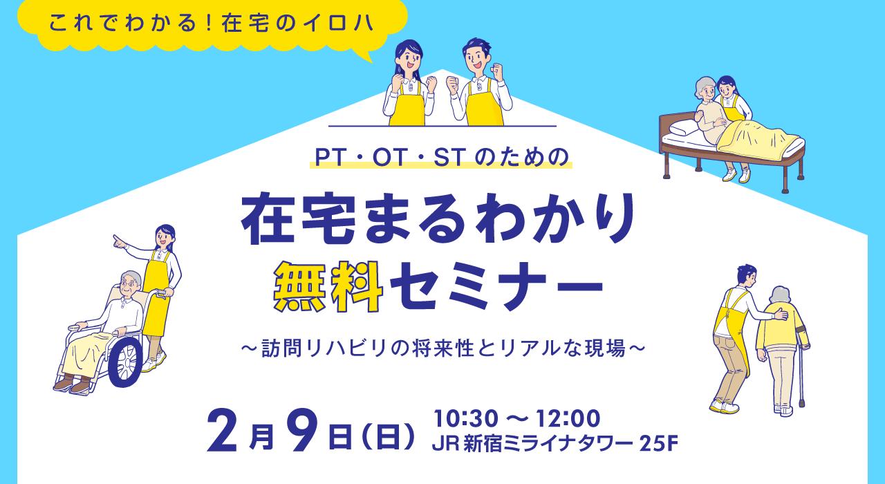 東京開催 在宅まるわかりセミナー