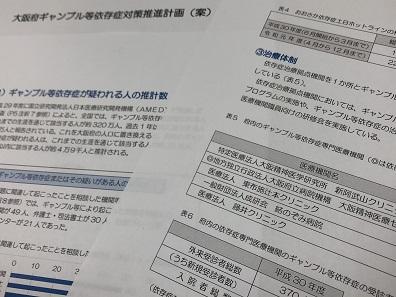 大阪府が公表した「大阪府ギャンブル等依存症対策推進計画」の案