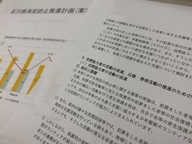 石川県が公表した再犯防止推進計画案