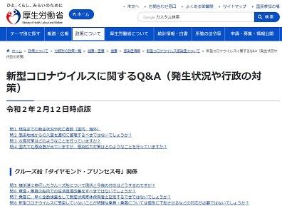 厚労省がサイトに掲載した「新型コロナウイルスに関するQ&A(発生状況や行政の対策)」