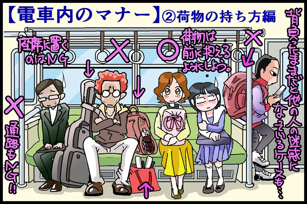 電車内のマナー(荷物の持ち方・置き方)