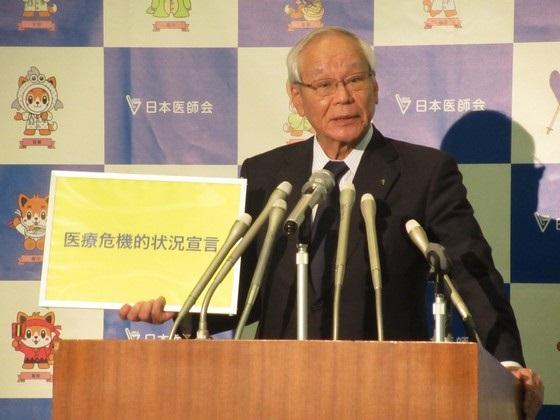 2020年4月1日の定例記者会見で「宣言」について説明する日医の横倉会長