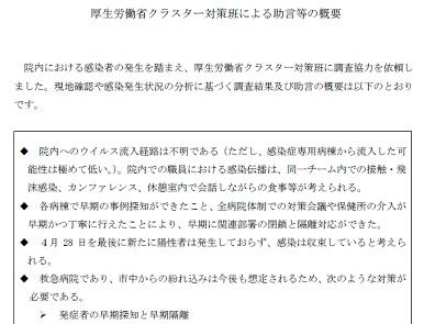 東京都病院経営本部が公表した「厚生労働省クラスター対策班による助言等の概要」