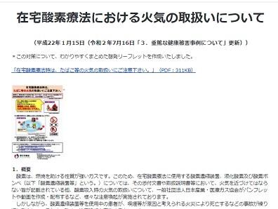在宅酸素療法での火気の取り扱いに関する注意事項などを掲載した厚労省のホームページ