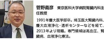菅野義彦 東京医科大学病院腎臓内科主任教授