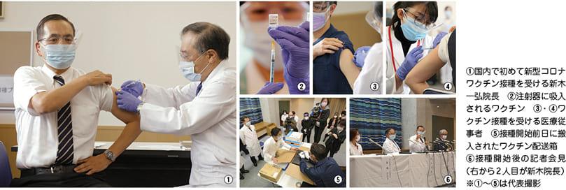 新型コロナワクチン先行接種開始