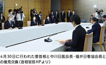 4月30日に行われた菅首相と中川日医会長・福井日看協会会長との意見交換(首相官邸HPより)