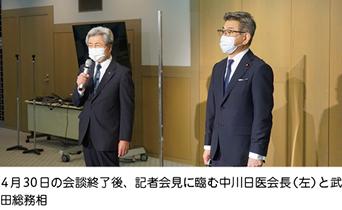 4月30日の会議終了後、記者会見に望む中川日医会長(左)と武田総務相