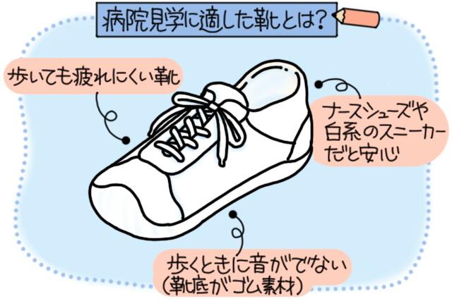 病院見学(施設見学)に適した靴は白いスニーカー