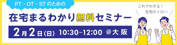 2/2(日)大阪「在宅まるわかり無料セミナー」
